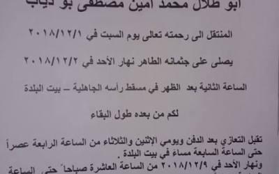 عائلة وهاب تنعي الشهيد البطل محمد ابو دياب بعبارات مؤثرة