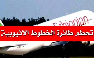 الخطوط الإثيوبية أرسلت الصندوقين الأسودين لطائرة البوينغ إلى باريس