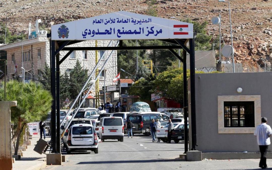 الامن العام: فتح الحدود البرية مع سوريا ليومين فقط