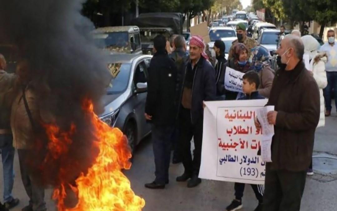 اعتصام لأولياء الطلاب في الخارج أمام المركزي وجولات احتجاجية على مصارف في شارع الحمرا يرافقها قطع طرق