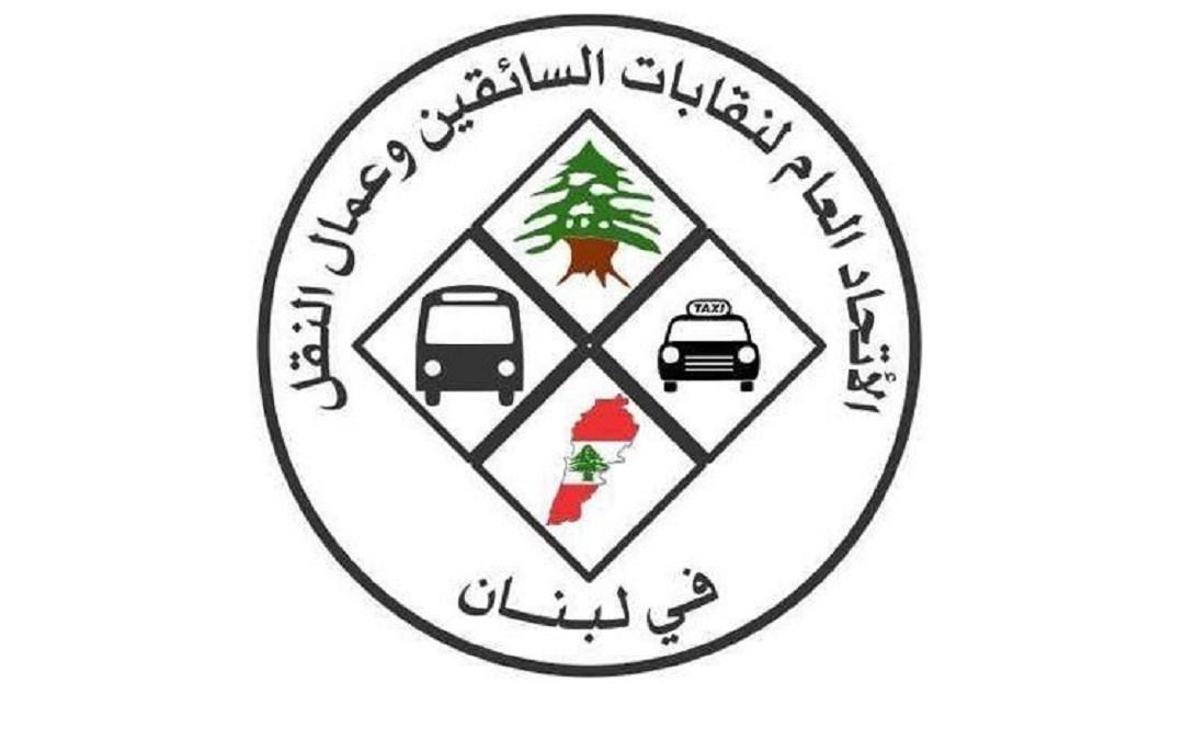 اتحاد نقابات السائقين وعمال النقل: لتشكيل حكومة وطنية قادرة على معالجة الازمات المتراكمة