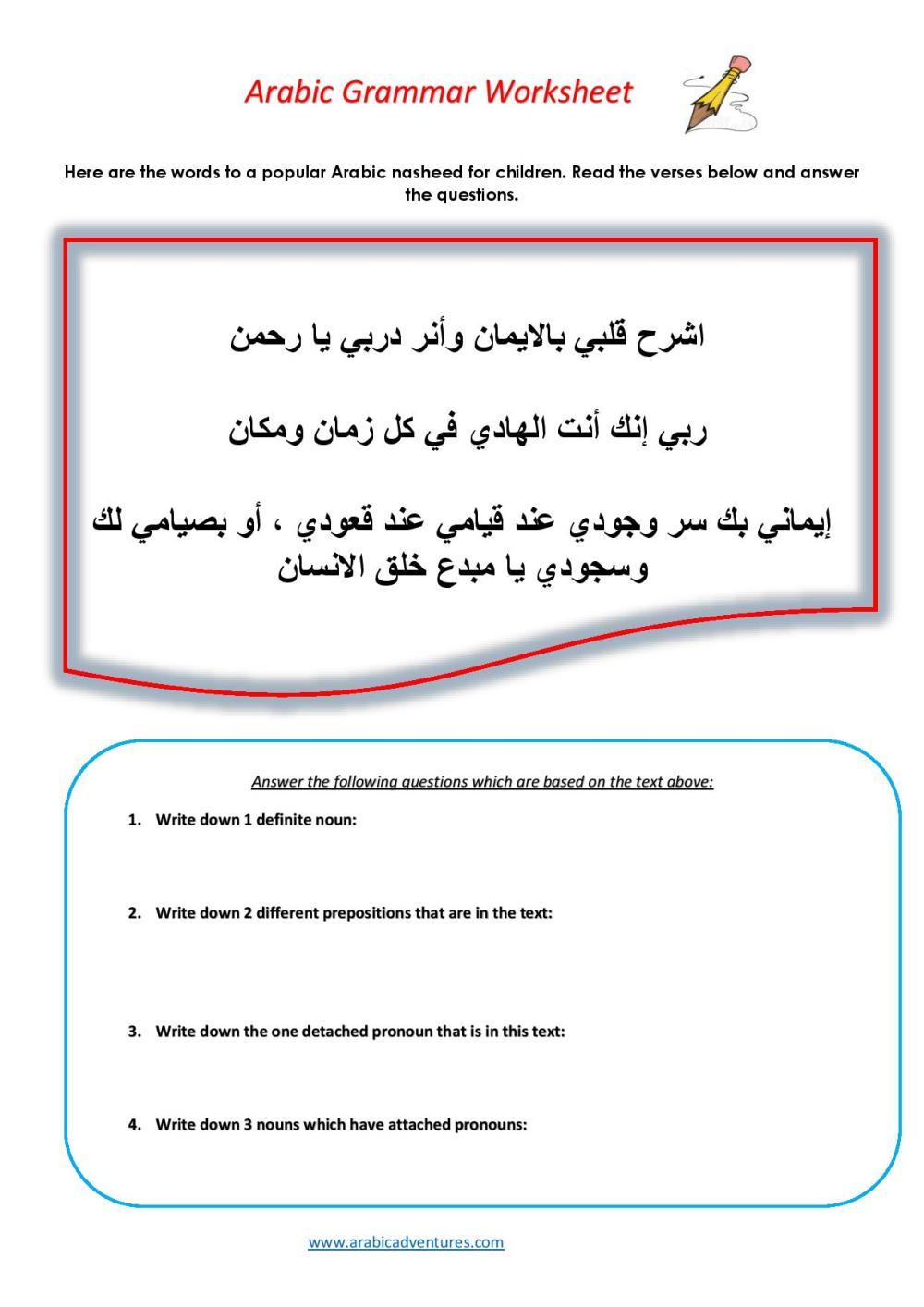 medium resolution of detached pronouns arabic   Arabic Adventures
