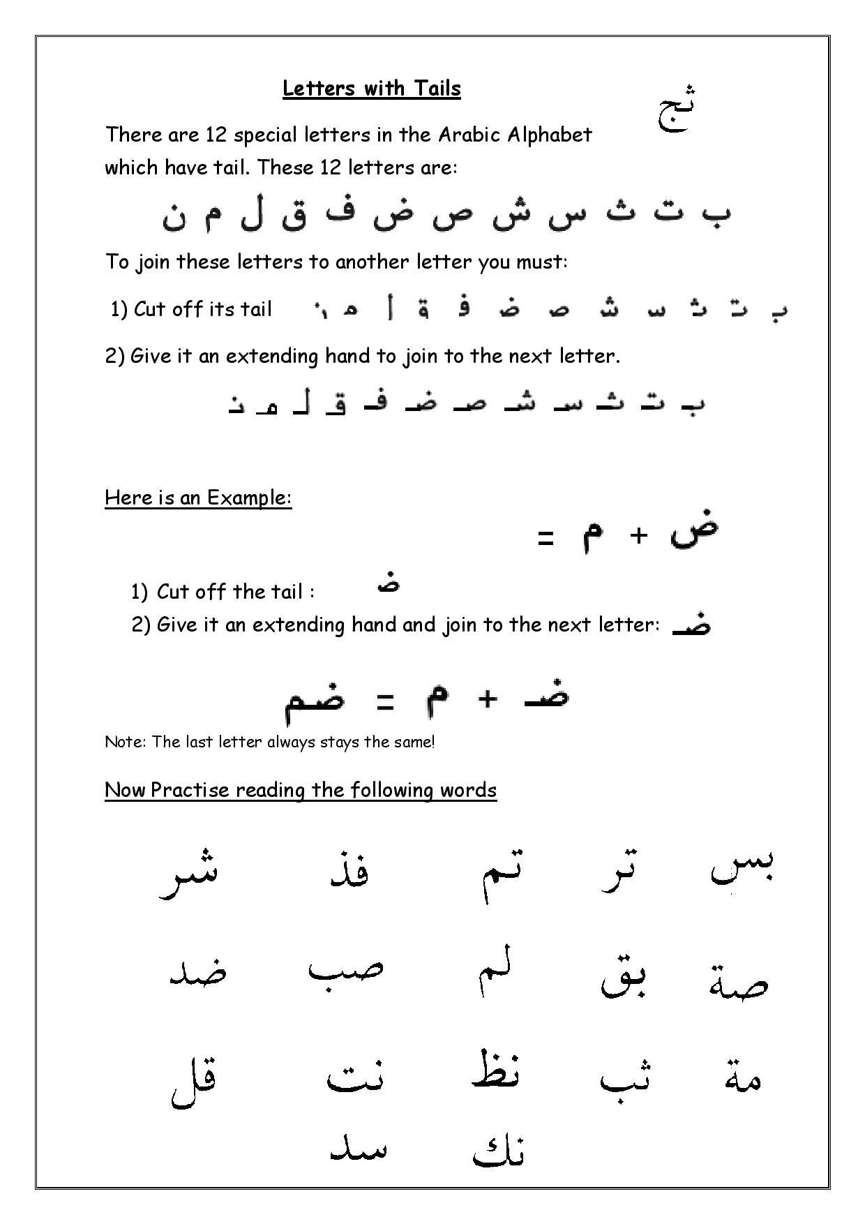 Arabic Worksheets