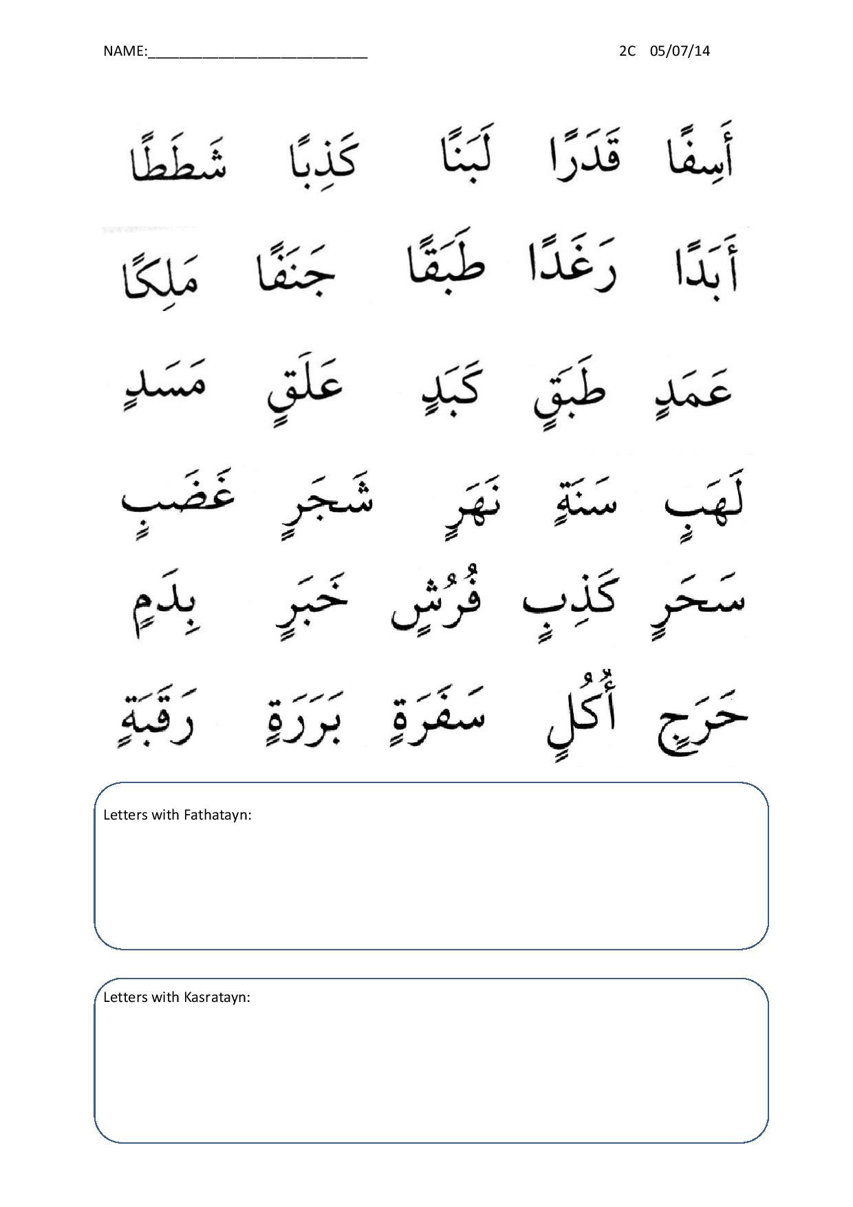 Arabic Worksheets
