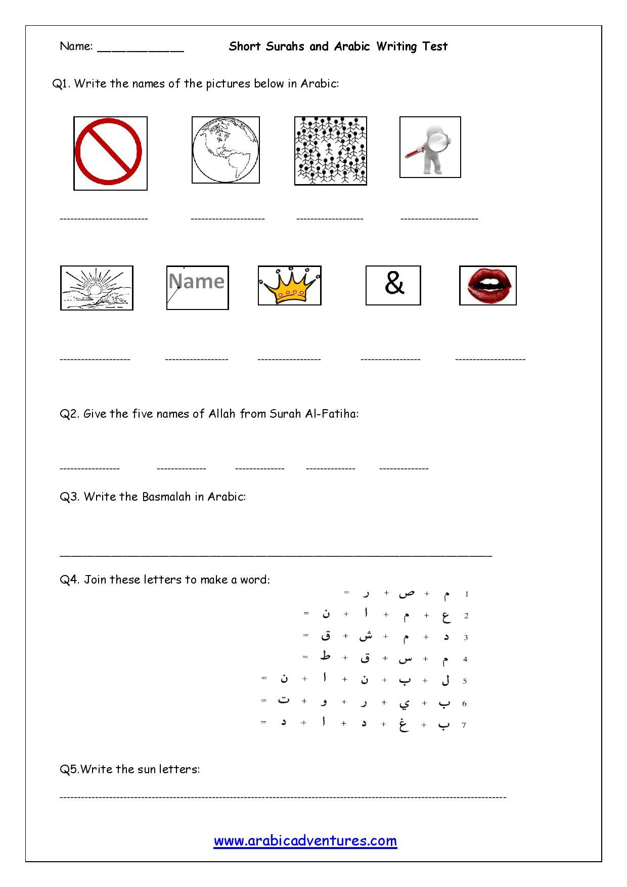 Arabic Worksheet Short Surahs
