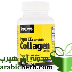 الكولاجين النوع الثاني من اي هيرب iHerb