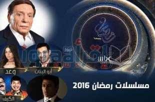 סדרות רמדאן 2016