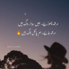 latest sad urdu poetry 2020