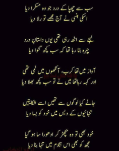 sad poetry about love