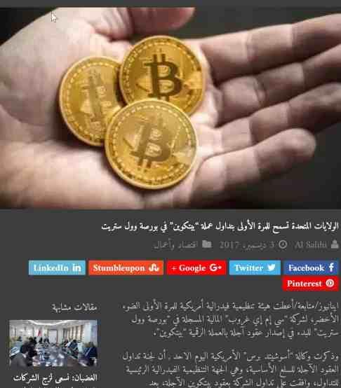 Bitcoins Wallstreet