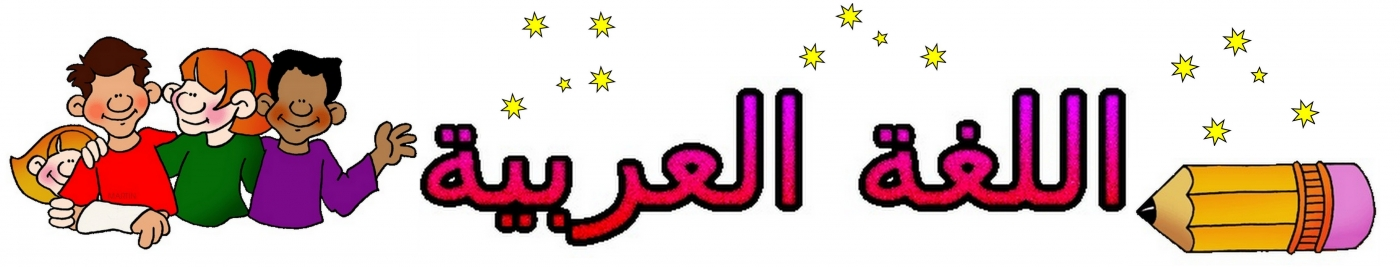Arabiska hallsberg