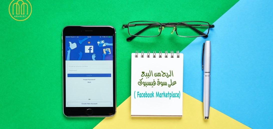 سوق فيسبوك