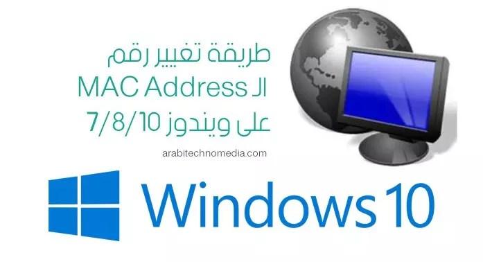 طريقة تغيير رقم الـ Mac Address على ويندوز 7810 عربي تك