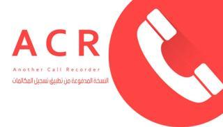 النسخة المدفوعة من تطبيق تسجيل المكالمات Call Recorder Premium v20.3