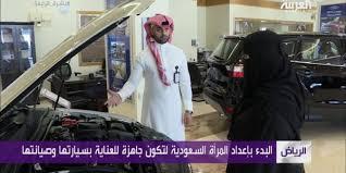 Photo of السعوديات يتعلمن صيانة السيارات قريباً