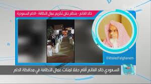 Photo of سعودي يكرِّم عمال النظافة في منزله.. وهذا هو السبب!