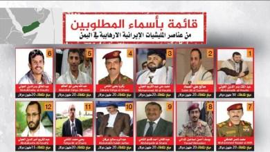 Photo of السعودية ترصد مكافآت ضخمة لملاحقة 40 مطلوباً في اليمن
