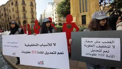 Photo of العشرات يعتصمون أمام البرلمان اللبناني احتجاجاً على العنف ضد المرأة