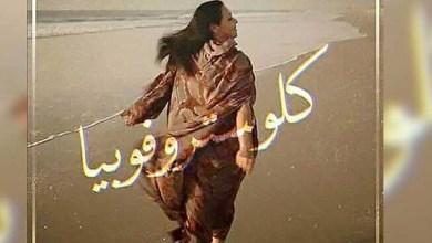 """Photo of صورة لكاتبة تثير جدلاً بموريتانيا.. """"دعوة للفجور""""!"""