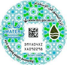 Photo of تتبع ذكي لعبوات مياه الشرب في دبي اعتباراً من بعد غدٍ