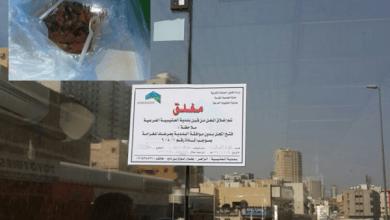 """Photo of """"فأر مطبوخ"""" يغلق مطعمًا في مكة"""