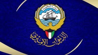 Photo of الديوان الأميري ينعى الشيخة الجازي الأحمد الجابر المبارك الصباح