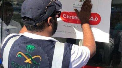 "Photo of ""الصحة"" تعلن أسباب إغلاق مركز تجميل ومستشفى خاص بالرياض وجدة"