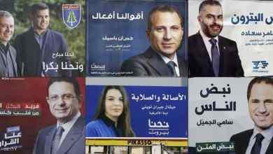 Photo of الأبناء يرثون آباءهم في انتخابات لبنان