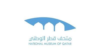 """Photo of متاحف قطر تكشف عن الهوية الجديدة لـ""""متحف قطر الوطني"""""""