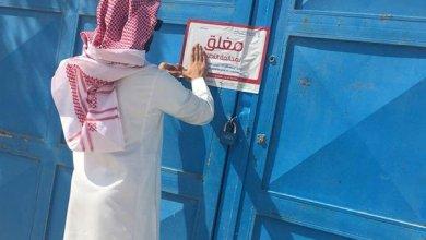 "Photo of بالصور.. ""الغذاء والدواء"" تغلق مصنعا بالرياض"