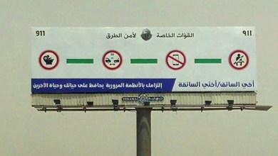 Photo of السعودية.. لوحات إرشادية مرورية تخاطب المرأة