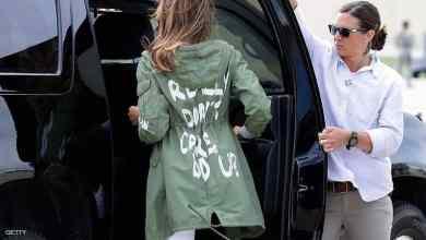 "Photo of ملابس ميلانيا ""غير اللائقة"" تثير الجدل وترامب يوضح"