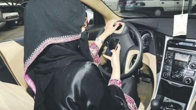 Photo of السعودية.. هنا ستوقف النساء المخالفات لقوانين المرور