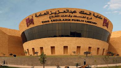 Photo of إطلاق بوابة مكتبات الكويت ضمن مشروع الفهرس العربي الموحد