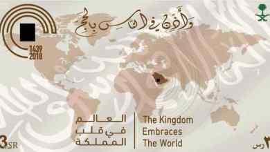 Photo of السعودية تصدر طابعا تذكاريا لموسم الحج
