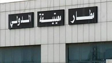 Photo of مجددا.. السلطات الليبية تغلق مطار معيتيقة بطرابلس