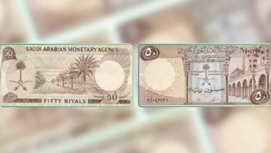 Photo of صورة تاريخية لعملة سعودية تعود إلى 53 عامًا