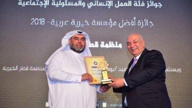 """Photo of """"قطر الخيرية"""" تفوز بجائزة أفضل مؤسسة خيرية عربية لعام 2018"""