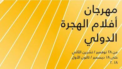 Photo of 12عملاً سينمائياً في مهرجان أفلام الهجرة الدولي بالقاهرة