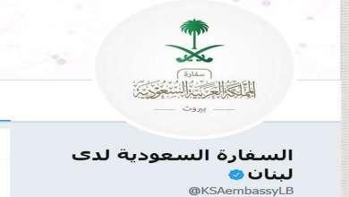Photo of السعودية تحذر من انتحال مجهولين شخصيات سعودية هامة في لبنان