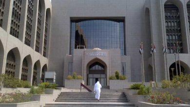 Photo of الإمارات تنوي إيداع 3 مليارات دولار في البنك المركزي الباكستاني