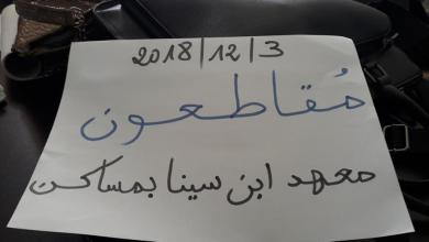 Photo of تونس..الأساتذة يقاطعون الامتحانات والتلاميذ غاضبون