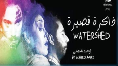 Photo of فيلم تونسي يفوز بجائزة أفضل عمل متكامل من قرطاج
