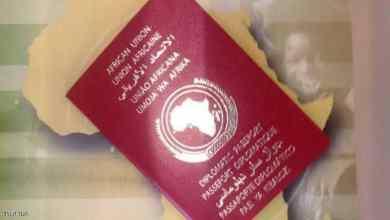 "Photo of الحلم يتحول إلى حقيقة.. جواز سفر ""موحد"" للأفارقة هذا العام"
