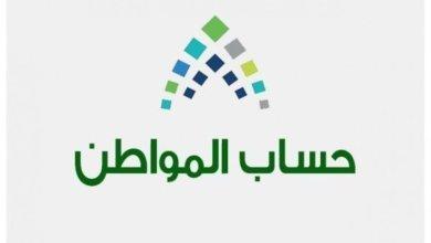 Photo of حساب المواطن يُبين المقصود بالراتب التقاعدي