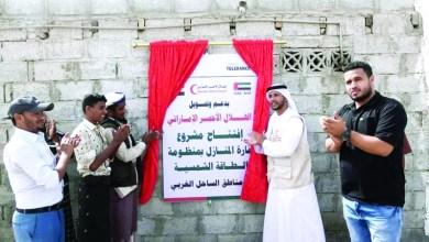 Photo of الإمارات تُضيء قريتين في الحديدة بالطاقة الشمسية