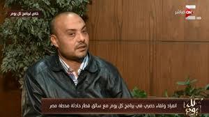 Photo of مصر.. سائق قطار الموت يتحدث لأول مرة