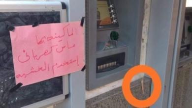 Photo of صورة هزت مواقع التواصل.. صراف آلي يعمل بخشبة!