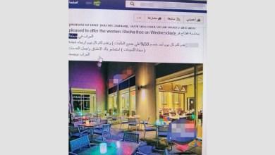 Photo of مقاهٍ تروج للتدخين بتقديم الشيشة مجاناً للفتيات