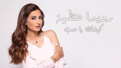 Photo of رويدا عطية تحتفل بمولوديها..